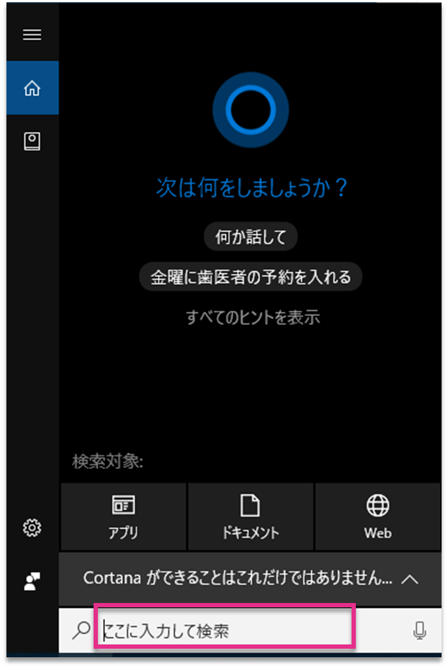 WindowsのCortanaの入力ボックス
